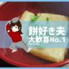 餅好き夫大歓喜のナンバーワン餅メニュー