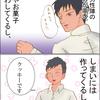 【会社員あるある⁉4コマ】男性社員