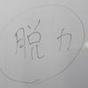 ◆ドラムレッスン6回目