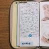 自分で作る手帳のおまけページ