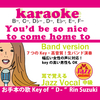 You'd be so nice to come home toの歌詞・曲解説・カラオケ(亀吉レコード)