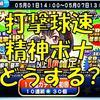祝賀会GW記念スペシャルステップアップガチャを引くべきか?真剣柳生は強いが!?[パワプロアプリ]
