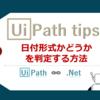 【UiPath】日付形式かどうかを判定する方法