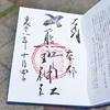 熊野神社の御朱印。