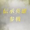 【FEH】伝承英雄召喚・世界を繋ぐ王 参戦!