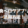 【カフェめぐりにおすすめ】食べログアプリでお店検索&リスト作成&記録する方法を解説