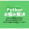 「Pythonで使われる()や[]は同じように見えるのですが、どのような違いがあるのでしょうか?」()と[] を解説します。