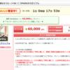 【ECナビ】EPARKからだリフレ で60000pt(6000円相当 4800マイル(LINEルート))