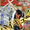 【週刊少年ジャンプ2018】 1号から52号まとめ 今年の表紙、アニメ化、新連載作品まとめ