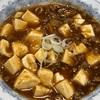 マーボ豆腐(ぎょうざの満洲/つつじヶ丘)