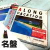 A LONG VACATION 40th Anniversary Edition / 大滝詠一