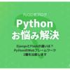DjangoとFlaskの違いは?PythonのWebフレームワーク2種を比較します