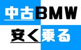 【BMWの維持】車検・修理を安くするためのディーラー以外のお店選び
