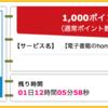 【3/16正午まで!】ハピタス経由 hontoでの初回電子書籍の購入で1000円分のポイント還元! Coke ONアプリで更にお得になるかも。