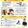 『身体の動きが良くなるピラティス』8月24日(金)の体験会の締切は8月22日(水)!