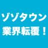ZOZOTOWN(ゾゾタウン)創業者の前澤さんが「業界転覆」ツイートを・・・