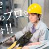 【九州電気専門学校】博多の街で一流技術者が続々と。