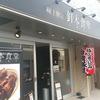 中洲 釘本食堂 甘辛の美味しい世界トップクラスの豚足が味わえるお店