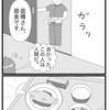 四コマ漫画 「面樽(めんたる)くん」 008「食事」