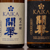【お酒】久々に第一酒造で日本酒を買ってきた。