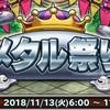 【イベント情報】メタル祭り・イベントBS