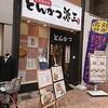 【かつ丼】とんかつ源三帯屋町店