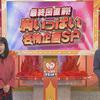 胸いっぱいサミット! 2021年3月20日放送 雑感 鈴木奈々の所持金ワロタ。