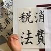 夏休み孫を書生に書写手本(あ)