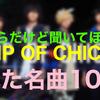【BUMP OF CHICKEN】知られてないけど最高!隠れた名曲10選!