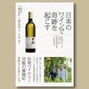 「日本のワインで奇跡を起こす 山梨のブドウ「甲州」が世界の頂点をつかむまで」