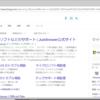 Windows10 Edge の推奨検索エンジン Bing で別タブで開く動作を変更したい