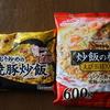 【比較】マルハニチロ 冷凍チャーハン 食べ比べ