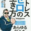 【ストレスフル社会を楽に生きるために】傷ついた心に沁みる一冊!「ストレスゼロの生き方」