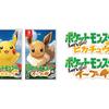 『ポケットモンスター Let's GO! ピカチュウ・Let's GO! イーブイ』がニンテンドースイッチ向けに発売!
