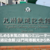 大人も楽しめる本気の運転シミュレーターが楽しい「九州鉄道記念館」は門司港観光から外せません