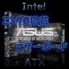 【第9世代対応】Z390チップセット搭載 Intal LGA1151 ATX マザーボード ASUS TUF Z390-PLUS GAMING
