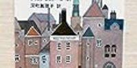 オランダ人留学生を受け入れる