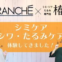 シミ・シワ・たるみ専門店「椿 〜つばき〜」で美容体験!お肌のお悩み解決してきました【PR】