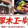 【厚木エール飯】ステーキマフィアのリブステーキ丼&ヤキニク丼【テイクアウト】