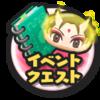 妖怪ウォッチぷにぷに 阿修羅 朱夏 争奪戦!! 妖怪ウォッチ++発売記念イベント チャレンジステージ
