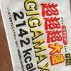 【暴挙か冒険か?】〜ハイカロリーの縮れ細麺〜