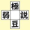 【脳トレ】漢字穴埋め 347問目