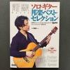 この『千本桜』を弾きたい……いつか『龍藏 Ryuzo ソロギター邦楽ベストセレクション』