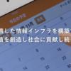 """「高齢社会の""""情報インフラ産業""""を創造する」㈱エス・エム・エス"""