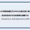 ドーパミンD4受容体遺伝子(DRD4)は独立型と相互依存型の社会的志向の文化的差異を調整する (Kitayama et al., Psychological Science, 2014)