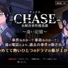 3DSで完全新作ハードボイルドADV!CHASE 未解決事件捜査課の配信が5月11日に決定!