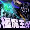 【魔界ウォーズ】 究極魔王の城考察