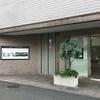 静岡県西部を再発見!ジャズ喫茶トゥルネパラージュ、クリエート浜松、平野美術館。