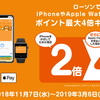 【ローソン】iPhoneのApple WalletにPontaカードを追加でポイント最大4倍へ!!利用方法やお得な使い方を解説