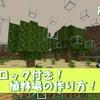 【マイクラ】絶対必須!制限ブロックを付けた植林場の作り方! Part13